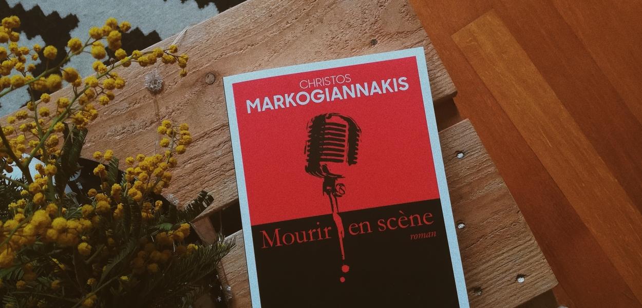 mourir-en-scene-christos-markogiannakis
